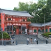 【京都備忘録】八坂神社と祇園祭