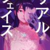 【形成外科ダークヒーロー✖夢ある麻酔科医】リアルフェイス