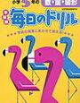 Z会小学生タブレットコース4年生が終了して5年生4月号を開始【小2息子】