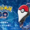 【ポケモンGOプラス】空港内で安全にポケモンをゲットできる?機内では?【Pokémon GO Plus】