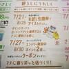 7月18日【がっちりマンデー】は【セコDGs】森永卓郎さんはチェックもプロ~