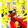 『ラーメン大好き小泉さん』1巻紹介