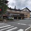 共同浴場「白旗の湯」と「大滝乃湯」はどういう温泉?「長野原草津口」駅に行く前に買うべきものとは?