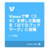 Vimeoで♥(スキ)を押した動画をはてなブックマークに自動で投稿する方法