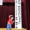 10/15 阿波中学校 いのちのコンサート