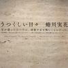 原美術館で開催中の蜷川実花個展「うつくしい日々」のレセプションに参加