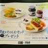 天満屋×アヲハタ 朝食を楽しむセット ペアでプレゼント 4/30〆