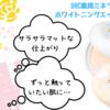 サラサラマットな仕上がり♡DHC薬用ミネラルシルク ホワイトニングエッセンスパウダー