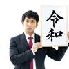 【書評まとめ】令和最初に読みたい習慣本or実践本オススメ10選