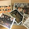 """福沢一郎展 """"このどうしようもない世界を笑い飛ばせ""""を観るの巻"""