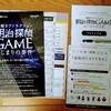 【謎解き】明治探偵GAME はじまりの事件