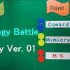 戦略対戦(ビビりvsディーラーの真似vsBS)