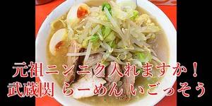 元祖ニンニク入れますか!武蔵関「いごっそう」は只の二郎系じゃない、オリジナルだ!!