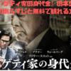 【映画】『ゲティ家の身代金』のネタバレなしのあらすじと無料で観れる方法の紹介!