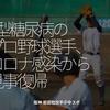 1184食目「1型糖尿病のプロ野球選手、コロナ感染から見事復帰」阪神 岩田稔投手@中スポ