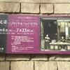 『クエイ兄弟―ファントム・ミュージアム』展(渋谷区立松濤美術館)