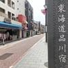 品川宿ぶらり旅【歴史を感じる街】魅力的な店が多くて飽きないね‼️こんな散歩もたまにはいいもんだ。