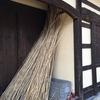 【古民家】茅葺屋根の穴がふさがりました【バンザイ】