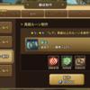 【サマナーズウォー】ルーンクラフト100連!暴走ルーン常時枯渇中( ノД`)