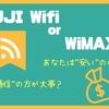 FUJI WifiはポケットWi-Fi界最強か!? FUJI WifiとWiMAXはどちらを選ぶべきなのか。