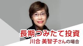 FX「トルコリラ円は下落余地限られる レバレッジ2倍がおすすめ」長期つみたて投資 川合美智子さんの場合