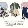 【神戸レタス】スマホでポチッと安かわファッション購入!