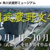 【10/31締切】第2回角川武蔵野文学賞 応募受付を開始しました