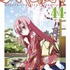 【2015年読破本52】ハヤテのごとく! 44 (少年サンデーコミックス)