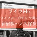 ライカM6で新宿駅〜大久保駅をスナップしてきました。