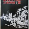 宇井純「公害原論 補巻I(公害と行政)」(亜紀書房)