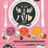 【イベント】2,000円で4軒巡れる東上線バルが今年もやってきた【2月開催】