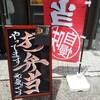 【テイクアウト】近江牛のお店!焼肉激