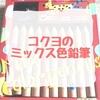 二色の芯が素敵!コクヨのミックス色鉛筆