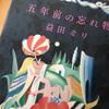 マンガでは読めないちょっとHな益田ミリ「五年前の忘れ物」