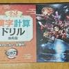 「鬼滅の刃」無限列車編の漢字計算ドリル無料版が届きました<ベネッセ>