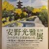 安野光雅「洛中洛外と京都御苑の花」展を堪能、「ます寿司」を買って帰る