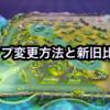 新MAP登場!デザインの変更方法と新旧比較
