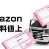 アマゾンが配送料金を値上げ!Amazonプライム会員にならなきゃ損!?