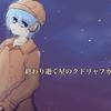 【カクヨム】『終わり逝く星のクドリャフカ』連載開始!!