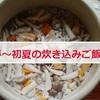 春から初夏にかけての炊き込みご飯には、こちらがお薦めです。