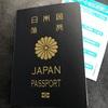 【コツと注意点】赤ちゃんのパスポート申請