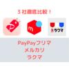 【今話題のPayPayフリマ!メルカリとの違いは?】PayPayフリマ vs メルカリ vs ラクマ|徹底比較