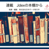 今年からいきなりデジタル活用(DX推進)担当になったひとにおすすめの本――データ活用の14ステップ別に(前編)【連載:Jdexの本棚から】