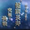NHKスペシャル「健康長寿」究極の挑戦