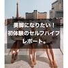 美脚になりたい!初体験セルフハイフレポート。