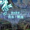 世界樹の迷宮X、第四迷宮に突入