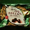 『西友』の高カカオチョコ「カカオ72%ビターチョコレート」がモデルチェンジして美味しくなった?買って食べた感想を書きました