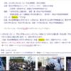 裁判資料:明治大学とSEALDsと香港雨傘と税金 Documentary evidence for SLAPP: Meiji University, SEALDs, Hong Kong Umbrella movement and tax payers money