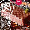 栃木の有名タウン情報誌「monmiya」の取材を受けました!