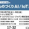 【2021年4月7日~9日】第2回 名古屋 ものづくりワールドに、株式会社アジラ出展いたします